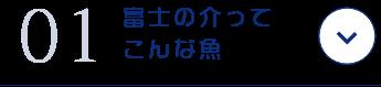 有限会社忍沢養殖場 甲斐あかね鱒 山梨県 富士川町 富士の介 ヤマメ イワナ サツキマス
